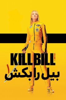 فیلم Kill Bill: Vol. 1