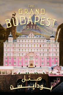 فیلم The Grand Budapest Hotel