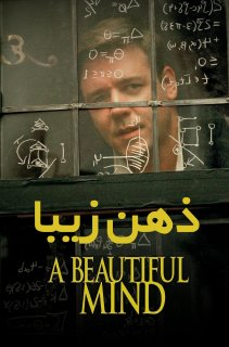 فیلم A Beautiful Mind