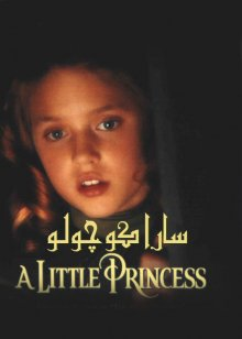 فیلم A Little Princess