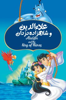انیمیشن Aladdin and the King of Thieves