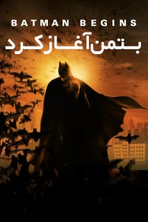 فیلم Batman Begins