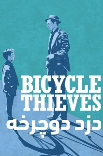 فیلم Bicycle Thieves
