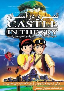 انیمه Castle in the Sky