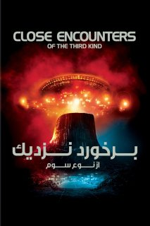 فیلم Close Encounters of the Third Kind