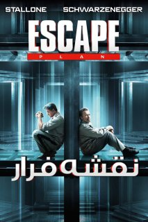 فیلم Escape Plan