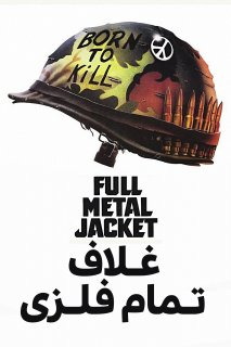 فیلم Full Metal Jacket