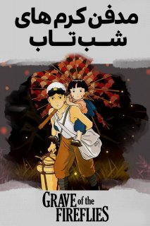انیمه Grave of the Fireflies
