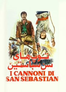 فیلم Guns for San Sebastian
