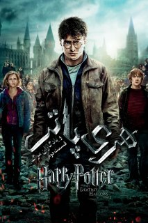 فیلم Harry Potter and the Deathly Hallows: Part 2