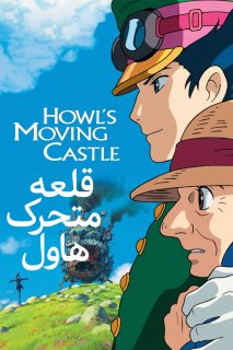انیمه Howl's Moving Castle