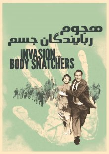 فیلم Invasion of the Body Snatchers