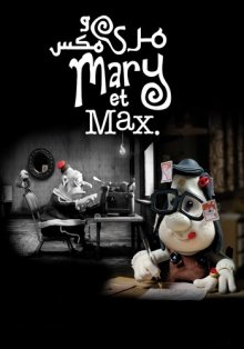 انیمیشن Mary and Max