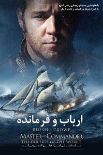فیلم Master and Commander: The Far Side of the World