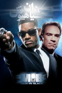 فیلم Men in Black