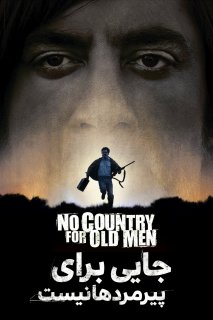 فیلم No Country for Old Men
