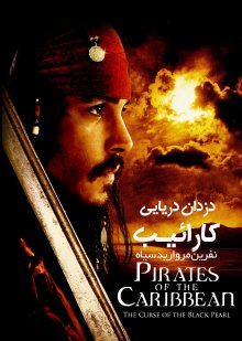 فیلم Pirates of the Caribbean: The Curse of the Black Pearl