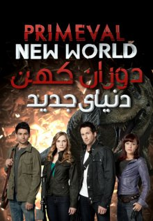 سریال Primeval: New World