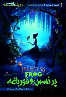 انیمیشن The Princess and the Frog