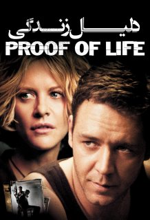 فیلم Proof of Life