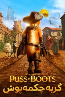 انیمیشن Puss in Boots