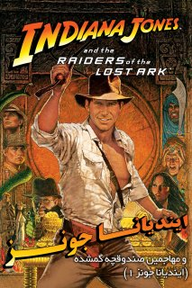 فیلم Raiders of the Lost Ark