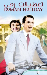 فیلم Roman Holiday