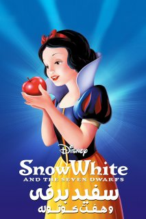 انیمیشن Snow White and the Seven Dwarfs