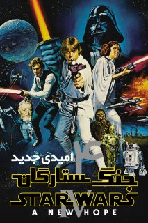 فیلم Star Wars: Episode IV - A New Hope