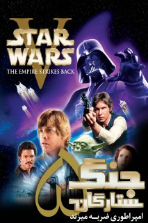 فیلم Star Wars: Episode V - The Empire Strikes Back