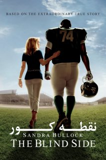 فیلم The Blind Side