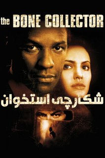 فیلم The Bone Collector