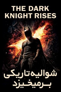 فیلم The Dark Knight Rises