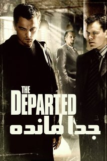 فیلم The Departed
