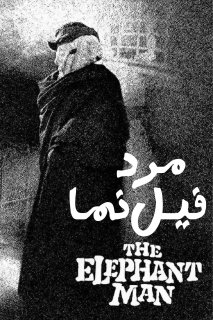 فیلم The Elephant Man