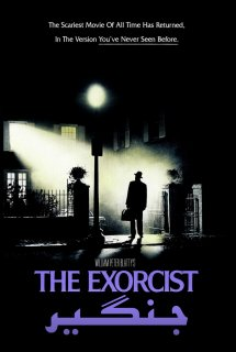 فیلم The Exorcist