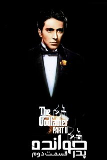 فیلم The Godfather: Part II