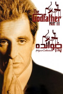 فیلم The Godfather: Part III