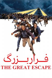 فیلم The Great Escape