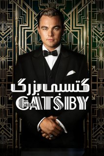فیلم The Great Gatsby
