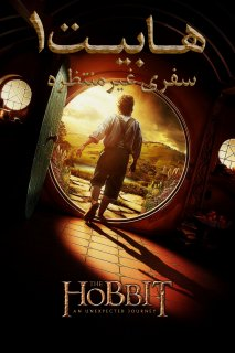 فیلم فیلم The Hobbit: An Unexpected Journey 2012