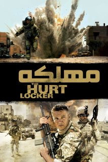 فیلم The Hurt Locker