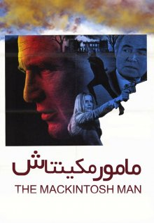 فیلم The MacKintosh Man