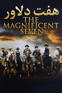 فیلم The Magnificent Seven