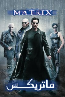 فیلم The Matrix