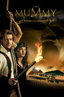 فیلم فیلم The Mummy 1999