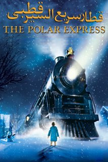 انیمیشن The Polar Express