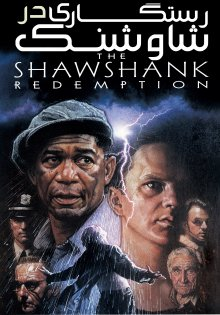 فیلم فیلم The Shawshank Redemption 1994