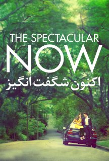 فیلم The Spectacular Now