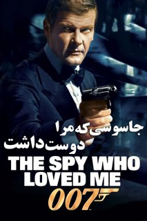 فیلم The Spy Who Loved Me